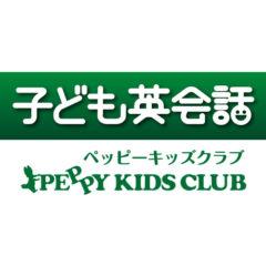 ペッピーキッズクラブ